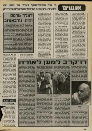 העולם הזה - גליון 2676 - 14 בדצמבר 1988 - עמוד 14 | היה הנס־כו־יסטנף באדר, ומי הזמץ מיכאיל גורבאצ׳וב למיבצר הקפיטליזם בוי1־י 1רק בשנות ה־ 50 התגוררו בשכנות זו לזו, בשכונת הוותיקים ברמת־גז, הוריו של חבר־הכנסת