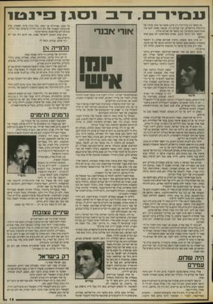 העולם הזה - גליון 2676 - 14 בדצמבר 1988 - עמוד 15 | איתן לקח את סודותיו עימו לקבר. את חלקו של עמירם ניר בפרשה זו מותר לי לגלות. … כך גם התאונה שבה ניספה עמירם ניר. … שהתמסר כל־כולו לתפקיד שקיבל הלווייתו של עמירם