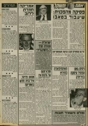 העולם הזה - גליון 2676 - 14 בדצמבר 1988 - עמוד 16 | אתה 117111171 א מ רי ק ה חחר רו ל לו ב מ א / 1יגאלכביב מסיקה מהפכנית: שיעבוד בטאבו פסק״דין חשוב ביותר ניתן לפני כמה חודשים על־ידי השופט המחוזי ישי לויט,