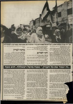 העולם הזה - גליון 2676 - 14 בדצמבר 1988 - עמוד 19 | ענת סרגוסטי, העולם הזה כ ך דה קרהבמ צי או ת: ד ג לי פלסטי] בי די תלמידותמ פגינו תבמרכזרמאללה החדשות, וגם כמה אנשים שהכל ידעו שהם מייצגים את,