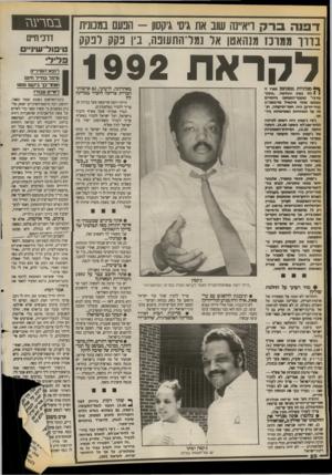 העולם הזה - גליון 2676 - 14 בדצמבר 1988 - עמוד 20 | דפנה ס־ ק ראיינה שוב את גיס גיקסון — הבעם במכונית ב דון ממונז מנהאטן אד ]מר־התשנה, בין נקק לבקר! לקראת 1992 ך * מכוניות במנחטן צפרו זו באחרונה. לדעתך, גם