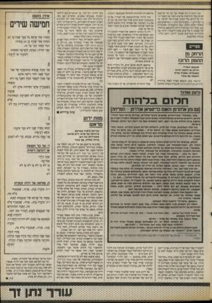 העולם הזה - גליון 2676 - 14 בדצמבר 1988 - עמוד 27 | וכך היתה זו רק שאלה של זמן עד שיימצא האיש בעל הרגישות שיוציא לאור את הספר הגדול על הירש, אחד מטובי אמניה של ישראל. אף כי הציורים — בהם ציבעי מים — מודפסים כאן
