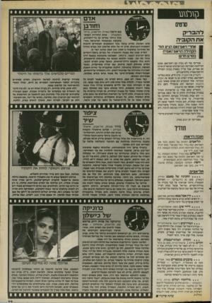העולם הזה - גליון 2676 - 14 בדצמבר 1988 - עמוד 29 | אדם וחורבן סוטים להב רי? אתה קו בי ה ן אחרי ויאט־נאם הגיע תור 9הקהילה הויאט־גאנזית | בסרט חד ש אמריקה עוד לא גמרה עם ויאט־נאם. אמנם המילחמה הסתיימה וגם הסרטים