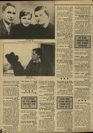 העולם הזה - גליון 2676 - 14 בדצמבר 1988 - עמוד 37 | אשכנזית, שיש לה מה להפסיד, שלא רוצה שילדיה ילכו לצבא, והמתפללת שתהיה מדינה פלסטינית. אבל שניהם הסכימו בדבר אחד. שניהם אמרו שתהיה פה קטסטרופה ושאילו יכלו, היו