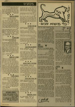 העולם הזה - גליון 2676 - 14 בדצמבר 1988 - עמוד 4 | בזיבגזבים 7זניב•1 • גלי תמיד הקדשנו בשבועון זה תשומת־לב רבה לשפה. השפה היא מכשיר־העבודה של העיתונאי, חד מר״הגלם של התיקשורת. כאשר הקמנו את המערכת הנוכחית של