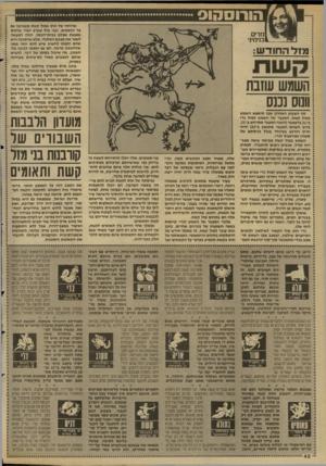 העולם הזה - גליון 2676 - 14 בדצמבר 1988 - עמוד 42 | הורוסהוס שהותה של ונוס במזל קשת משפיעה גם על הכספים, ובני מזל עקרב ושור שוונוס נמצאת אצלם בבית־הכסף, יוכלו למעשה לשפר את מצבם הכלכלי, אלא שהסכנה היא שהם יתפתו
