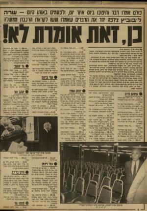 העולם הזה - גליון 2676 - 14 בדצמבר 1988 - עמוד 8 | חילוקי־הדיעות בינינו לבין הליכוד תהומיים״. … .״ — 6.12 פועל לחידוש המשא־והמתן עם הליכוד … חיים בו־וג — 8.11״הליכוד ירכיב את הממשלה הבאה.