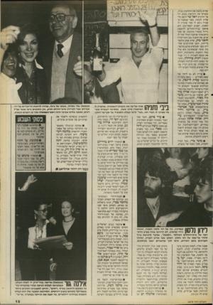 העולם הזה - גליון 2678 - 28 בדצמבר 1988 - עמוד 13 | עוזי פוקס, הזמר שחי ועבד בשמונה השנים האחרונות באמריקה, חזר באחרונה לארץ, עם אשתו ניצה ובנותיהם ליזה ( )17וסא לי 14 כבר בשבוע הראשון לשובו היה לפוקס מאוד