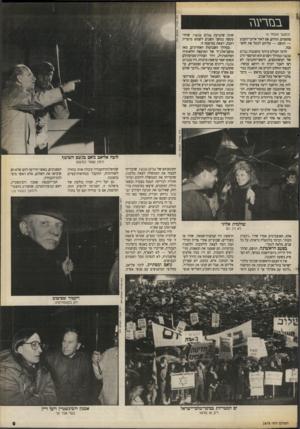 העולם הזה - גליון 2678 - 28 בדצמבר 1988 - עמוד 9 | גם יעל דיין, חברה בולטת של מיפלגה זו, הסכימה להופיע תחת הסיסמה, אם כי עוררה זעם קל בקהל המפגינים, כאשר הודיעה להם שלא הם שיביאו את השלום, אלא ראשי מים־