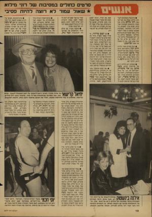 העולם הזה - גליון 2679 - 4 בינואר 1989 - עמוד 12 | יעקב מרידוד, מי שהיה מפקד האצ״ל, בירך את משה ארנס על כניסתו לתפקידו החדש. … מנהלת־לישכתו של שר-החוץ הח דש, משה ארנס, היתה האורחת המחוזרת ביותר ב מסיבת יום