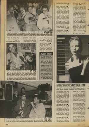 העולם הזה - גליון 2679 - 4 בינואר 1989 - עמוד 13 | ידידיה של מלכת־היופי לשעבר אילנה שושן הוכו השבוע בתדהמה בעיקבות הודעתה המפתיעה כי היא עומדת לעזוב את הארץ לצמיתות ולהגר לארצות־הברית. שושן, המתגוררת באחרונה