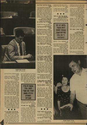 העולם הזה - גליון 2679 - 4 בינואר 1989 - עמוד 15 | פיחות בכלל, לא ערים היום לחומרת פיחות מעוקר, שגם הוא מתכרסם, אם הוא הופך לשיטה. כשביצעו פיחות ביולי ,׳85 ואחר־כך י*־ ייצבו את המטבע, זה יעיל לייצוב האינפלציה,
