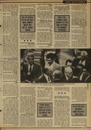 העולם הזה - גליון 2679 - 4 בינואר 1989 - עמוד 16   ״מי שמוכן להיות ש1־־האו!גר״. (המשך מעבות־ 05 הדבר שבו כפרו קודם לכן במשך שנים — שצריד לייצב את שער־החליפין. אז אני יכול להגיד לחובתו של פרס שלמד באיחור,