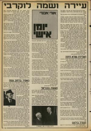 העולם הזה - גליון 2679 - 4 בינואר 1989 - עמוד 19 | עיירה ושמה לנקו־בי מאות מיליונים מכירים עכשיו את שם העיירה לוקרבי בסקוטלנד. שם נפל מטוס־הג׳מבו, כנראה כתוצאה ממעשה־טרור מטורף. כמה ישראלים היו אי־פעם בלוקרבי?