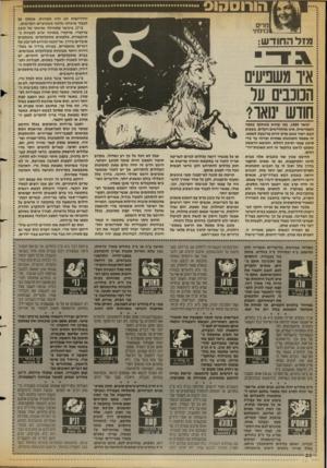 העולם הזה - גליון 2679 - 4 בינואר 1989 - עמוד 20 | מזל החודש: איו משביעים הכוכבים על חודש ינואר? והדרישות לא יהיו חמורות. מומלץ גם * לעבור מיבחני נהיגה בשבועיים הקרובים* . ב 17-בינואר מתחילה נסיגתו של כוכב *