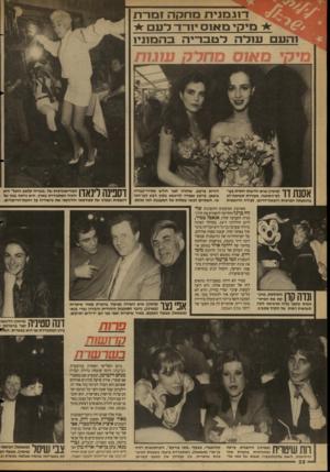 העולם הזה - גליון 2679 - 4 בינואר 1989 - עמוד 22 | מבין אלה שנהנו היו גיזבר־הסוכנות מאיר שטרית ואשתו רות, איש־העסקים איציק אלקולומברי, אפי נצר ורבים אחרים.