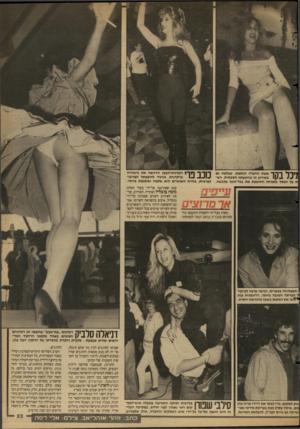 העולם הזה - גליון 2679 - 4 בינואר 1989 - עמוד 23 | ךךך אשת החברה הנוצצת, שבלטה גם ^ 1| /באירוע זה בהופעתה ה סנ סי ת, יוש ת על הפסל בתנוחה החושפת א ת בגד״הגוף שלבשה. רקדנית-הבטן הדגימה את כישוריה כרקדנית. בניגוד