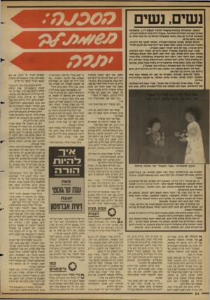 העולם הזה - גליון 2679 - 4 בינואר 1989 - עמוד 24 | נשים. נשים הזעקה, שהתחילה בבחירת מועמדי הליכוד לכנסת ה״ , 12 שהמשיכה במהלך מערכת־הבחירות האחרונה, שעברה דרך מרכז מיפלגת־העבודה, ממשיכה להדהד גם עתה, באשר