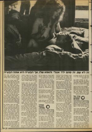 העולם הזה - גליון 2679 - 4 בינואר 1989 - עמוד 25 | רתית, תוך כדי הקריאות הקצובות מן החדר השני. לא נכנעתי, אבל היו לי ריגשי־אשם עזים. ומאז אני משתדלת לסחוט ממנו הבטחה, בכל פעם כשאני עומדת לענות לטלפון, או לערוד