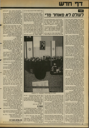 העולם הזה - גליון 2679 - 4 בינואר 1989 - עמוד 26 | מנגד ר עו רםרא מאוחר בשעה טובה ומוצלחת: תנועת שלום עכשיו כבר אימצה לעצמה סיסמה חדשה ומחוייבת המציאות :״לדבר שלום עם אש״ף עכשיו״ ,ואין אנו מקילים ראש, חלילה,