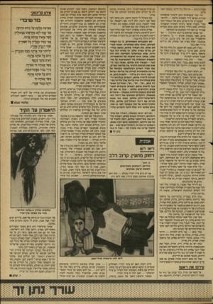 העולם הזה - גליון 2679 - 4 בינואר 1989 - עמוד 27 | גיי באלה הימים — זה הולך בלי לדבר, כמאמר האנגלים. הרי כבר קונפוציוס הזקן לימרנו שהשחתת המידות מביאה לידי השחתת הלשון — ולהיפך. הפעם רק על מישגים, מהם של