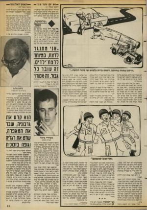העולם הזה - גליון 2679 - 4 בינואר 1989 - עמוד 31 | — 9 0יו יותר מדי - —האנס האלגנטי — (המשך מענו!ד ז)2 לבוזגלו תחושת־נקם כלפי המישטרה. ״אני חושב שהיו צריכים לעצור אותי לשבוע־שבועיים מכסימום, אבל לא לסל יום.