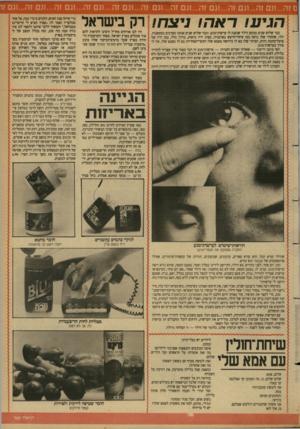 העולם הזה - גליון 2679 - 4 בינואר 1989 - עמוד 33   הגיע! ראה ! ניצח! כבר שלוש שנים מבקש הילד שנקנה לו עדשות־מגע. וכבר שלוש שנים אנחנו מסרבים בעקשנות. ילד, שהחדר שלו נראה כמו איזור־הרעש בארמניה, כפות ידיו נראות,