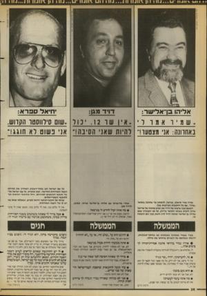 העולם הזה - גליון 2679 - 4 בינואר 1989 - עמוד 36   אליהו בן־אלישר: ״ שמי וו אמולי באחרונה: א ׳11 מצטער!׳׳ אורה נמיר תיאלץ, כנראה, להמתין עד שתזכ ה ב תו א ר ״שרה״ ,עם כל ההט בו ת הכרוכו ת בכך. הא שם נעוץ ברצונו