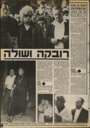העולם הזה - גליון 2679 - 4 בינואר 1989 - עמוד 39 | ראובן אלוני היה איש חילוני, ואשתו, חברת־הכנסת שולמית אלוני, היא לוחמת עיקבית בכפייה הדתית. … אדיר שפירא, מני כ׳׳ל רשות־שמורות־הטבע, הספיד. שולמית אלוני, שניסתה