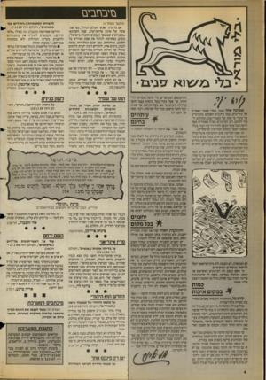 העולם הזה - גליון 2679 - 4 בינואר 1989 - עמוד 4 | גזיב ח בי ם שבועון אחד נסגר, אחרי שצבר הפסדים של מיליונים. כמה עיתונים חשוכים מתנדנדים על עיברי פי פחת של הפסרי־ענק, ועלולים ליפול לתהום. רוב העיתונים בארץ