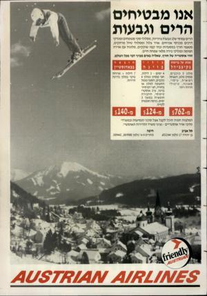 העולם הזה - גליון 2679 - 4 בינואר 1989 - עמוד 43   אנו מבטיחים הרים וגבעות הרים עמוסי שלג וגבעות ציוריות, מסלולי ס קי מ טופ חי ם ופונדקי .דרכים מכני סי או רחי ם. אויר צלול ו מ סלולי טיול מרת קי ם, מטע מי חורף
