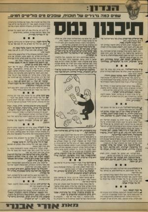 העולם הזה - גליון 2679 - 4 בינואר 1989 - עמוד 5   !י ס דו ! שמי כמה גרגירי ש ל תוכנית, שופכי ם מי פולי טי, חמים. תיב1ו 1ננו ס ^ ישראלים מפורסמים בעולם בשל כושר־האילתור של 1הם. אימפרוביזציה, בלעז. זוהי תכונה׳