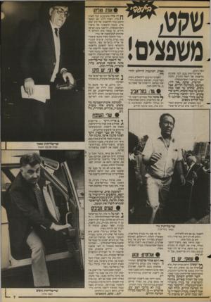 העולם הזה - גליון 2679 - 4 בינואר 1989 - עמוד 7 | עור השימץ ך ם אריה דרעי — שר־הפנים ^ שמילוא שוכן אצלו כדייר־מישנה, משפץ את לישכתו.