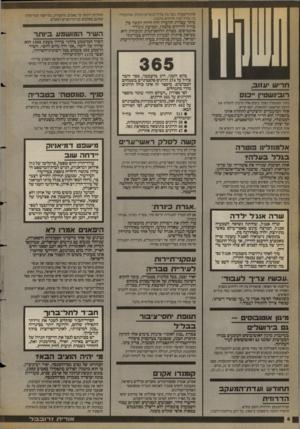 העולם הזה - גליון 2679 - 4 בינואר 1989 - עמוד 8 | ה שיר ה מו שמע ביו ת ר השיר המושמע ביותר ברדיו בשנת 1988 הוא שירה של ריטה ״אני חיה מיום ליום״ .השיר הושמע 293 פעמים בכל רשתות-השידור, וצבר 1172 דקות-שידור. חרי