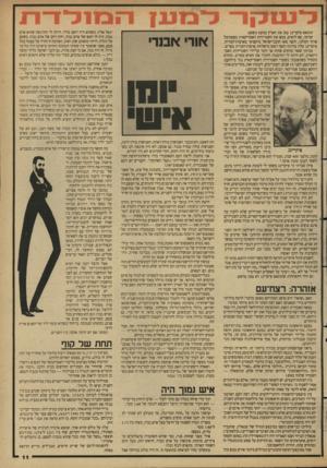 העולם הזה - גליון 2680 - 11 בינואר 1989 - עמוד 11 | ציון צפריר, ה עול ם הז ה תומאס פיקרינג עזב את הארץ כמעט בשקט. קודמו, סם לואיס, נטש את השגרירות האמריקאית בפסטיבל ארוך וקולני, והפך מאז חובב־ישראל מיקצועי