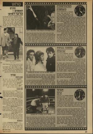 העולם הזה - גליון 2680 - 11 בינואר 1989 - עמוד 20 | האע תיפ אד ה השחורה המשרת (טיילת, מל־אביב, בריסו־ 0 6 x 7יה) -בגי של מטיף שחור, שנרצח על־ידי המחתרת בקניה, משום ש־סירב לתמוך במ אבק המזויין שלה, נשלח לעבוד