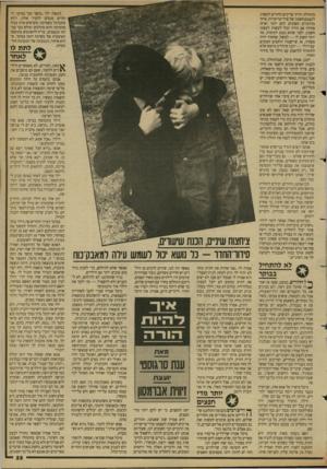 העולם הזה - גליון 2680 - 11 בינואר 1989 - עמוד 25 | בתחילת הדרך צריכים ההורים לעשות לעצמם חשבון של סדר־עדיפויות. איזה מהדברים חשובים להם יותר ואיזה פחות? אם הורה יכול לעשות לעצמו חשבון, לפני שהוא נכנס לעימות, מה