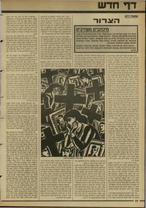 העולם הזה - גליון 2680 - 11 בינואר 1989 - עמוד 26 | שושוה הימן מיכתבים מצהיבים שנים היה מונח בעליית הגג, ב״בוידעס״ ,צרור־מיבתבים של חייל צעיר במילחמה ההיא אל אהובתו -לימים אשתו. מיכתבים על בוץ וחפירות וכינים