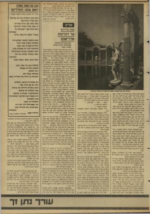 העולם הזה - גליון 2680 - 11 בינואר 1989 - עמוד 27 | הגיהינום הזה, אהובתי, ומסיים באותיות עבריות: נשיקות, חיים, שמו העברי. ועד סוף ימיו הארוכים והצלולים ירוץ לפגי המחנה ובידיו הדגל שעליו חרוטות אותיות לוהטות של