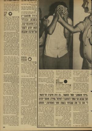 העולם הזה - גליון 2680 - 11 בינואר 1989 - עמוד 29 | — ללכת אד זונה _ (המשך מעם 1ד ) 18 בעיות הגייה בכלל, אבל למרות זאת לא הסתדרתי״. דויד אינו מאשים, אבל בכל זאת חבל לו מאוד על פיטוריו .״הייתי מאוד רוצה לעמוד