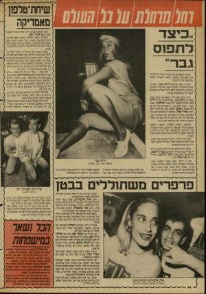 העולם הזה - גליון 2680 - 11 בינואר 1989 - עמוד 34 | כיצד לתפ1ס גבה לפני שמונה שנים היתה בארץ בחורה שמנה מאוד בשם אולי גלם. הבחורה הזאת, שהיתה נשואה ואם לשניים, היתה חברמנית כזאת. תמיד עשתה״ הרבה רעש ושמח בכל