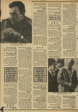 העולם הזה - גליון 2680 - 11 בינואר 1989 - עמוד 39 | ניסו לסדר אישור להוצאת מטבע־חוץ מהארץ. יגאל הורוביץ ניסה לעזור ולא הצליח. … יגאל הורוביץ ניסה לעזור ולא הצליח.