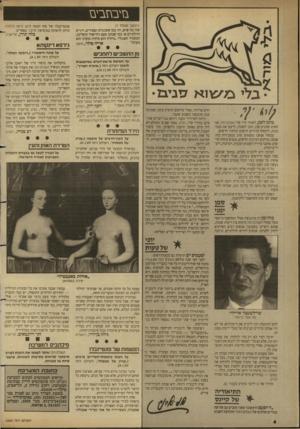 העולם הזה - גליון 2680 - 11 בינואר 1989 - עמוד 4 | בזיבגזבים (המשך מעמ 1ד )3 שזה מה שיש, וזה כמו אשכנזים וספרדים, דתיים וחילוניים או כמו שכתב פעם רודיארד קיפלינג, המשורר האנגלי. :מיזרח הוא מיזרח ומערב הוא א רי