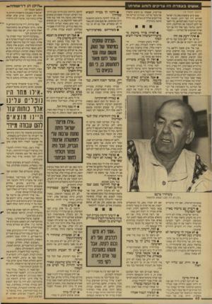 העולם הזה - גליון 2680 - 11 בינואר 1989 - עמוד 40 | היכן הן דרו שו ת?— ,.אנשי ב צ מר ת היו צריכים לנהוג אחרת! (המשך מעמוד )39 עצם קיום עיסקות־נשק בין ישראל לאיראן היה דבר ידוע. המגמה של המדינה למכור נשק לאיראן,