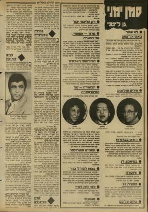 העולם הזה - גליון 2680 - 11 בינואר 1989 - עמוד 42 | _ ההרוג השלישי — *.ל סי ב הי חסי ם בין מצריים לישראל ניתן ללמוד ס נו תדו ת העיתונות המצרית בשבוע האחרון: אל־אח׳באר -ישראל פוצצה את מטוס פאן אם. אל־ גו סהורי ה