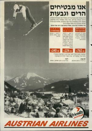 העולם הזה - גליון 2680 - 11 בינואר 1989 - עמוד 43 | אנו מבטיחים הרים וגבעות הרים עמוסי שלג וגבעות ציוריות, מסלולי סקי מטופחים ופונדקי .דרכים מכניסי אורחים. אויר צלול ומסלולי טיול מרתקים, מטעמי חורף במסעדות ובתי
