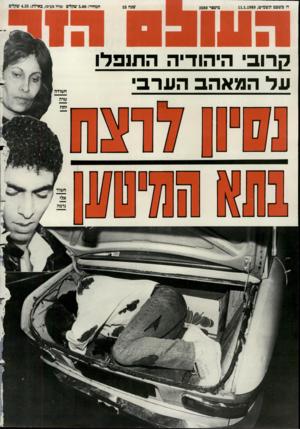 העולם הזה - גליון 2680 - 11 בינואר 1989 - עמוד 44 | מרוב היהודיה התוכלו על המאהב הערבי חשודה שרה יה ז חשוד