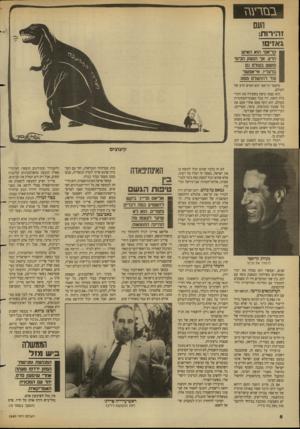 העולם הזה - גליון 2680 - 11 בינואר 1989 - עמוד 6 | בבזרעגז העם זהירות: גאזים! קדאפי הוא האיש הרע. אך הנשק הכימי פושט בעודם גם ברעדין. אי־אפשר שד להתעלם ממנו. מועמר קד׳אפי הוא האיש הרע של העולם. הוא עצמו טיפח