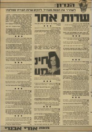 העולם הזה - גליון 2680 - 11 בינואר 1989 - עמוד 7 | לשחרראתה בוו תמצ היל, ל ה קי שרו ת חברת ממלכ תי סו תתאחד ^ גיע הזמן לשחוט עוד פרה קדושה. 1 1פרה שמנה, יקרה מאוד, הדורסת תפיסות״יסוד של צדק. בח״ן, בראשית ימי