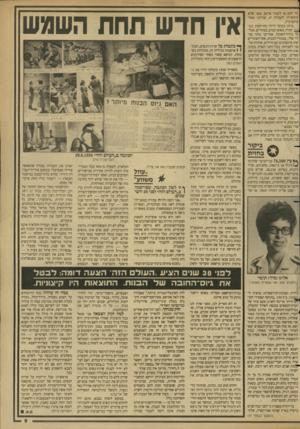 העולם הזה - גליון 2680 - 11 בינואר 1989 - עמוד 9 | זור להם או לעבוד איתם, מפני שלא הוכשרתי לעבודה זו, שהיתה מאוד מיקצועית. ״ב־ 10 בבוקר הייתי מתייצבת בש־ 2תמיד, באופן קבוע, בצהריים, אכלתי בחרר־האוכל, אחר־כך